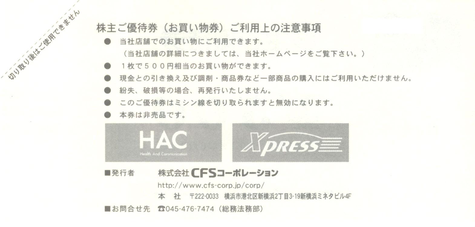 ハックドラッグ(CFSコーポレーション)株主優待券(500円券)